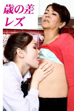 【おばちゃんと女子校生のえぐすぎるレズ】 おばちゃんと可愛い女子校生がキッチンでレズ。ベロを重ねあい乳首を舌で刺激しあう。 SD&ハイビジョン高画質(HDV-720P)