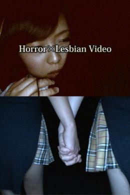 【「取り憑かれた親友 思い出のキス」小田エリナ 西口あられ】 feti072.comが晩夏にお送りする「ホラー×レズビアン」のショートフィルムです!夏の夜長にヒンヤリとした美しきレズビアン映像をお楽しみください。 【白虎監督作品】