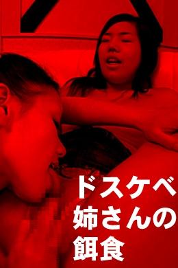 【どすけべ痴女姉さんの攻めが凄すぎる 後編】 ド痴女のYOKOさんがM女を責めあげる。ベロチュ~、乳首舐めですでにM女のパンツはぐしょぐしょ。さらにビラビラ吸いクンニ、アナル舐めであっという間に昇天させます。すごいテクニックは必見